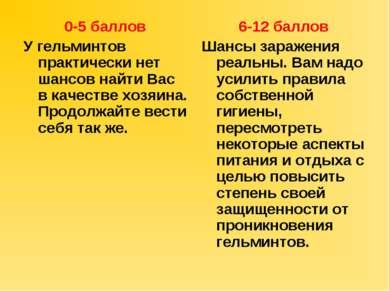 tratamentul infecțiilor cu helmint la copii)